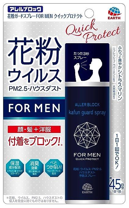 アース製薬 アレルブロック 花粉ガードスプレー FOR MEN クイックプロテクト