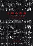 人間の価値―1918年から1945年までのドイツの医学