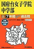 国府台女子学院中学部 平成29年度用 (7年間スーパー過去問355)