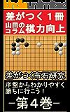 YAMA先生の囲碁サポートコラム4巻: 読むだけで差がつく囲碁パーフェクト攻略ガイド (Studio風鈴亭文庫)