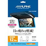 ALPINE(アルパイン)12.8型リアビジョン用 ブルーライトカットフィルム KAE-R1200BF
