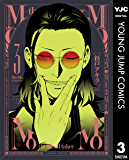 MoMo -the blood taker- 3 (ヤングジャンプコミックスDIGITAL)