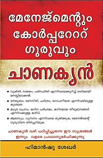 Chanakya Arthashastra Malayalam Pdf