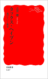 タックス・ヘイブン-逃げていく税金 (岩波新書)