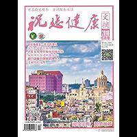 祝您健康·文摘版 月刊 2018年06期