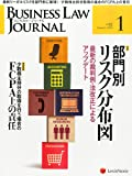 BUSINESS LAW JOURNAL (ビジネスロー・ジャーナル) 2015年 1月号 [雑誌]