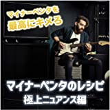 【ギター教則DVD】マイナーペンタのレシピ 極上ニュアンス編