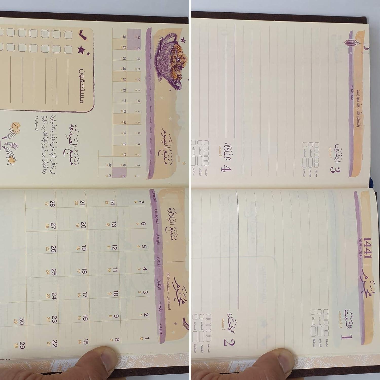 1441 Islamic Daily Planner with 2019-2020 Gregorian Calendar Dates Arabic Language Leather Hardcover 6x8 Spiritual Islamic Planner أجندة هجرية عربية مشكاة الروح Havana Brown