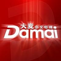 Damai TV - 120+中文直播频道及国内热门影视