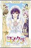 ヨメクラ【電子特別版】 11 (少年チャンピオン・コミックス)