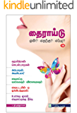 Thyroid Yean? Edharkku? Eppadi? (Tamil Edition)