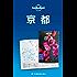 Lonely Planet孤独星球:京都 (Lonely Planet孤独星球旅行指南 21)
