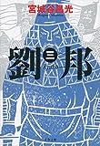 劉邦(三) (文春文庫)