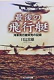最後の飛行艇―海軍飛行艇栄光の記録 (光人社NF文庫)