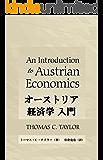 オーストリア経済学入門