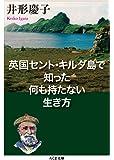 英国セント・キルダ島で知った何も持たない生き方 (ちくま文庫)