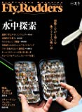 Fly Rodders 2016 夏号―FlyFishing Magazine 特集:水中探索 (CHIKYU-MARU MOOK)
