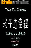 Tao Te Ching (Coterie Classics)