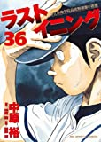 ラストイニング 36―私立彩珠学院高校野球部の逆襲 (ビッグコミックス)
