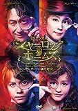 ミュージカル「シャーロック ホームズ ~アンダーソン家の秘密~」 [DVD]