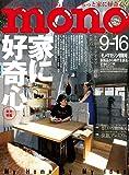 モノ・マガジン2019年9-16号