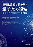 原理と直観で読み解く 量子系の物理(第2版):素粒子から宇宙まで