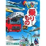 【DVD付】乗りもの(学研の図鑑LIVE) 3歳~小学生向け 図鑑 (学研の図鑑LIVE(ライブ))