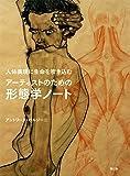 アーティストのための形態学ノート  ―人体表現に生命を吹き込む―