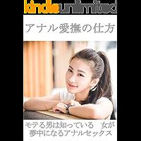anaruaibunoshikata (Japanese Edition)