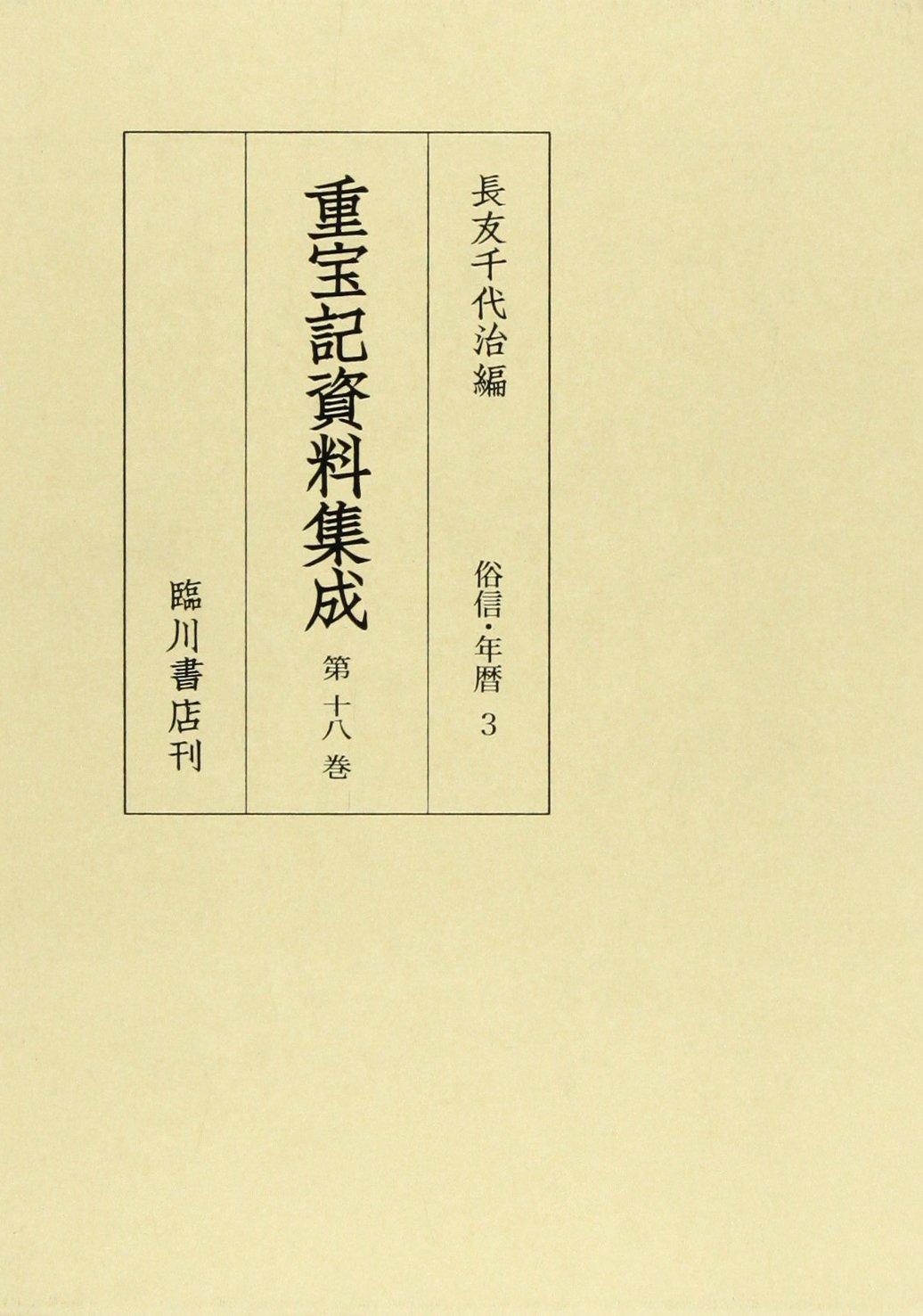 Download Zokushin nenreki : 3. pdf epub