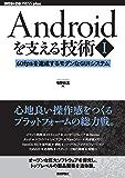 Androidを支える技術〈Ⅰ〉──60fpsを達成するモダンなGUIシステム WEB+DB PRESS plus