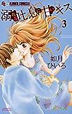溺れる吐息に甘いキス(3) (フラワーコミックスα)