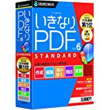 いきなりPDF Ver.6 STANDARD (最新)|Win対応