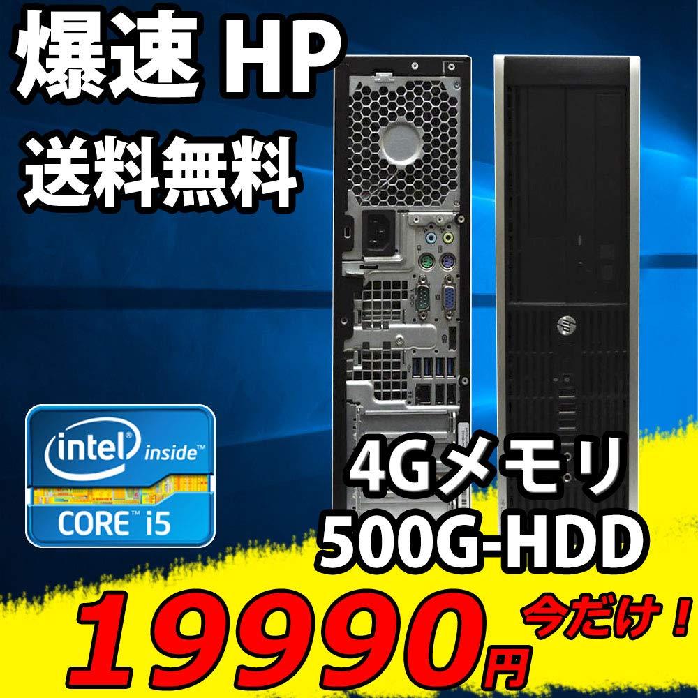 【代引可】 即日発送 8300 美品 ミニ型デスクトップ HP Elite 8300 即日発送 SFF 500G// Win10/ 三代i5-3470/ 4GB/ 500G/ Office付/中古パソコン 税無 B07MHM62FX, セントラルミュージック:572b4515 --- turtleskin-eu.access.secure-ssl-servers.info