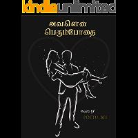 அவளென் பெரும்போதை (Tamil Edition)