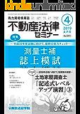 不動産法律セミナー 2019年4月号 (2019-03-20) [雑誌]
