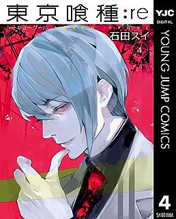 東京喰種トーキョーグールre 4 (ヤングジャンプコミックスDIGITAL)