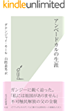 アンベードカルの生涯 (光文社新書)