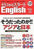 ゼロからスタート English (イングリッシュ) 2013年 07月号 [雑誌]