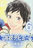 高校デビュー 6 (集英社文庫(コミック版))