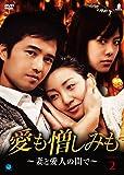 [DVD]愛も憎しみも~妻と愛人の間で~DVD-BOX2