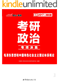 中公版·2017考研政治专项决胜:毛泽东思想和中国特色社会主义理论体系概论(二维码版) (考研政治:)