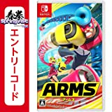 ARMS エントリーコード取得 (Spring Fist Powered by Twitch)