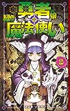 勇者の娘と緑色の魔法使い(2) (ゲッサン少年サンデーコミックス)