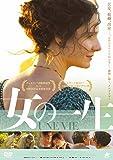 女の一生 [DVD]