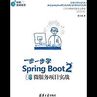 一步一步学Spring Boot 2:微服务项目实战