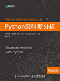 Python贝叶斯分析(异步图书)