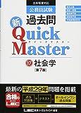 公務員試験 過去問 新クイックマスター 社会学 第7版