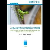 Arduino手机互动编程设计基础篇:Using Arduino to Develop the Interactive Games with M-Phone (Maker系列)