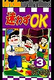 迷わずOK (3)